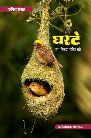 Gharate (घरटे) - सौ. विजया बन्ने  - Read on ipad, iphone, smart phone and tablets