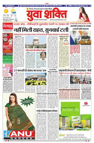 युवा शक्ति - Read on ipad, iphone, smart phone and tablets.