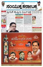 january 23, 2015, Hubli - Read on ipad, iphone, smart phone and tablets.