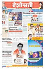 23rd Jan Nanded - Read on ipad, iphone, smart phone and tablets.