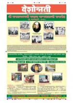 23rd Jan Chandrapur - Read on ipad, iphone, smart phone and tablets.