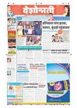 23rd Jan Amravati - Read on ipad, iphone, smart phone and tablets.