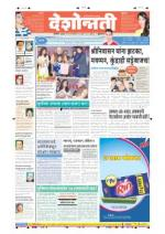 23rd Jan Buldhana - Read on ipad, iphone, smart phone and tablets.