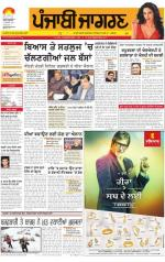 Tarantaran: Punjabi jagran News : 23rd January 2015 - Read on ipad, iphone, smart phone and tablets.