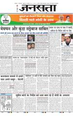 Jansatta, Hindi, 23/01/2015 - Read on ipad, iphone, smart phone and tablets.