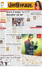 Ludhiana Dehat: Punjabi jagran News : 23rd January 2015 - Read on ipad, iphone, smart phone and tablets.