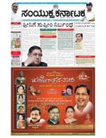 January, 23, 2015, Bangalore - Read on ipad, iphone, smart phone and tablets.