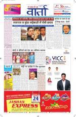23-01-2015 Hindi - Read on ipad, iphone, smart phone and tablets.