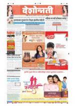 24th Jan Amravati - Read on ipad, iphone, smart phone and tablets.