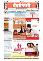 24th Jan Chandrapur - Read on ipad, iphone, smart phone and tablets.
