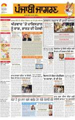 Tarantaran : Punjabi jagran News : 24th January 2015 - Read on ipad, iphone, smart phone and tablets.