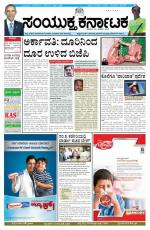 january 04, 2015, Hubli - Read on ipad, iphone, smart phone and tablets.