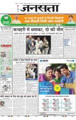 Jansatta, Hindi, 24/01/2015 - Read on ipad, iphone, smart phone and tablets.
