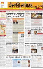 Jalandhar : Punjabi jagran News : 24th January 2015 - Read on ipad, iphone, smart phone and tablets.