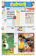 25th Jan Nanded - Read on ipad, iphone, smart phone and tablets.