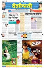 25th Jan Akola Main - Read on ipad, iphone, smart phone and tablets.