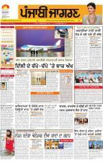 Amritsar  : Punjabi jagran News : 25th January 2015 - Read on ipad, iphone, smart phone and tablets.