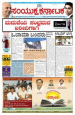 january 25, 2015, Hubli - Read on ipad, iphone, smart phone and tablets.