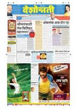 25th Jan Nagpur - Read on ipad, iphone, smart phone and tablets.