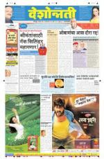 25th Jan Amravati - Read on ipad, iphone, smart phone and tablets.