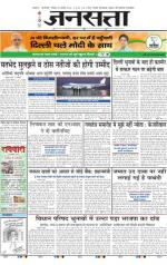 Jansatta, Hindi, 25/01/2015 - Read on ipad, iphone, smart phone and tablets.