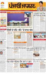 Jalandhar   : Punjabi jagran News : 25th January 2015 - Read on ipad, iphone, smart phone and tablets.