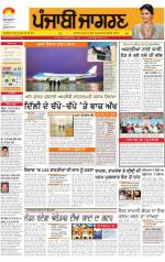Jalandhar Dehat   : Punjabi jagran News : 25th January 2015 - Read on ipad, iphone, smart phone and tablets.