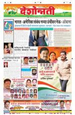 26th Jan Nanded - Read on ipad, iphone, smart phone and tablets.