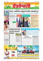 26th Jan Nagpur - Read on ipad, iphone, smart phone and tablets.