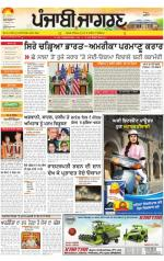 Jalandhar : Punjabi jagran News : 26th January 2015 - Read on ipad, iphone, smart phone and tablets.
