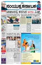 january 26, 2015, Hubli - Read on ipad, iphone, smart phone and tablets.