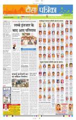 Rajasthanpatrika Dausa - Read on ipad, iphone, smart phone and tablets