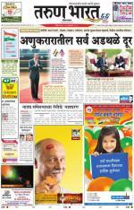 Tarun Bharat Belgaum - Read on ipad, iphone, smart phone and tablets