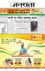 Jansatta, Hindi, 26/01/2015 - Read on ipad, iphone, smart phone and tablets.