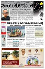 january 27, 2015, Hubli - Read on ipad, iphone, smart phone and tablets.