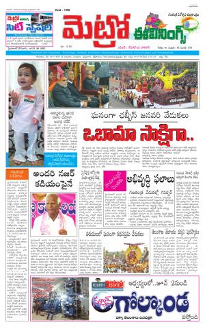 Telangana Newspaper - Read on ipad, iphone, smart phone and tablets.
