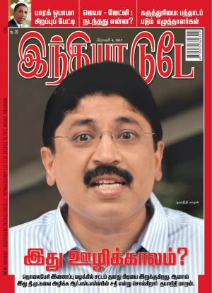 India Today Tamil-4th February 2015