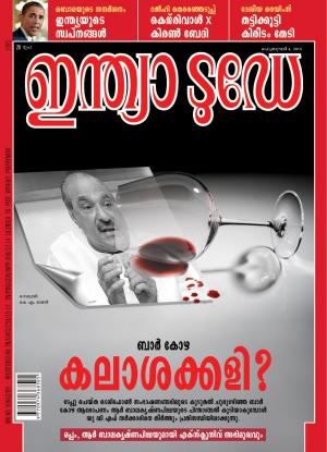 India Today Malayalam-4th February 2015