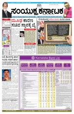 january 28, 2015, Hubli - Read on ipad, iphone, smart phone and tablets.