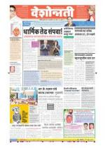 28th Jan Nanded - Read on ipad, iphone, smart phone and tablets.