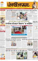 Amritsar : Punjabi jagran News : 28th January 2015 - Read on ipad, iphone, smart phone and tablets.