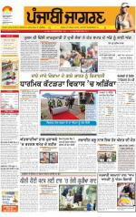 Tarantaran : Punjabi jagran News : 28th January 2015 - Read on ipad, iphone, smart phone and tablets.