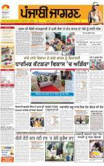 Jalandhar : Punjabi jagran News : 28th January 2015 - Read on ipad, iphone, smart phone and tablets.