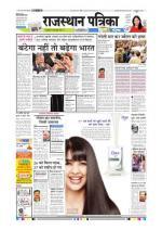 Rajasthan patrika Alwar - Read on ipad, iphone, smart phone and tablets