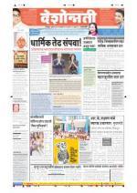 28th Jan Amravati - Read on ipad, iphone, smart phone and tablets.