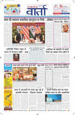 28-01-2015 Hindi - Read on ipad, iphone, smart phone and tablets.