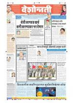 29th Jan Nanded - Read on ipad, iphone, smart phone and tablets.