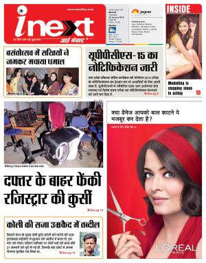 Meerut Hindi ePaper, Meerut Hindi Newspaper - InextLive - Read on ipad, iphone, smart phone and tablets