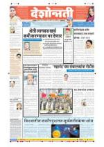 29th Jan Buldhana - Read on ipad, iphone, smart phone and tablets.