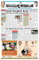 january 29, 2015, Hubli - Read on ipad, iphone, smart phone and tablets.